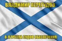 Андреевский флаг Владимир Перегудов