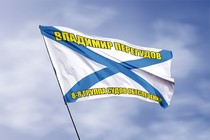 Удостоверение к награде Андреевский флаг Владимир Перегудов