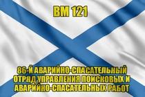 Андреевский флаг ВМ 121