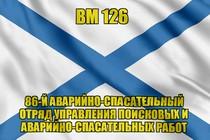 Андреевский флаг ВМ 126