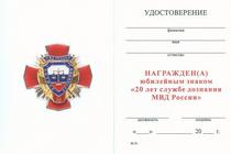 Знак «20 лет Службе дознания МВД РФ» с бланком удостоверения