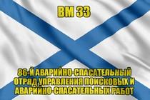 Андреевский флаг ВМ 33
