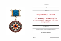 Удостоверение к награде Знак «Участнику ликвидации последствий ЧС» с бланком удостоверения