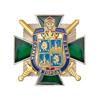 Знак «85 лет службе в г. Кяхте»