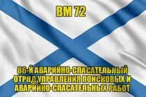 Андреевский флаг ВМ 72