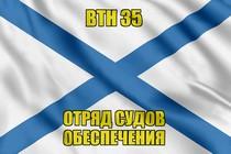 Андреевский флаг ВТН 35