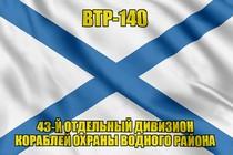 Андреевский флаг ВТР-140