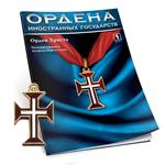 Знак ордена Христа (Португалия) №1