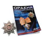 Звезда ордена Святой Великомученицы Екатерины №4