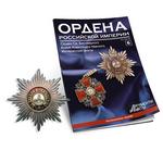 Звезда ордена Святого Благоверного Князя Александра Невского №6
