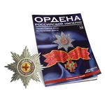 Звезда ордена Святой Анны №12