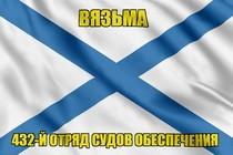 Андреевский флаг Вязьма