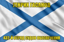 Андреевский флаг Генрих Гасанов