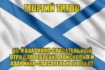 Андреевский флаг Георгий Титов