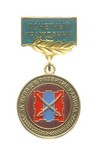 Знак «Почетный гражданин Кизильского МР»