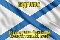 Андреевский флаг ГИДРОЛОГ
