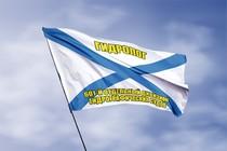 Удостоверение к награде Андреевский флаг ГИДРОЛОГ
