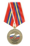 Медаль «Ветеран войск Гражданской обороны и пожарной охраны»