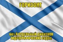 Андреевский флаг ГОРИЗОНТ