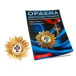 Звезда ордена Христа (Португалия) №2