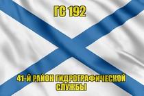 Андреевский флаг ГС 192