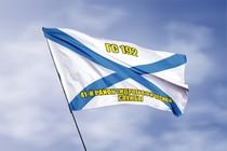 Удостоверение к награде Андреевский флаг ГС 192