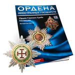Звезда ордена Святого Гроба Господня (Ватикан) №13
