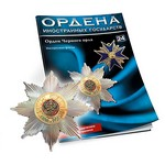 Звезда ордена Черного Орла (Пруссия) №24