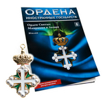 Знак ордена Свв. Маврикия и Лазаря (Италия) №8