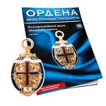 Знак Благороднейшего ордена Звездного креста (Австрия) №16