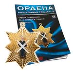 Знак ордена Чертополоха, или св. Андрея (Великобритания) №17