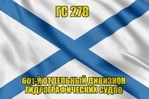Андреевский флаг ГС 278