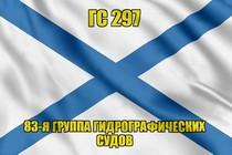 Андреевский флаг ГС 297