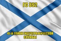 Андреевский флаг ГС 392