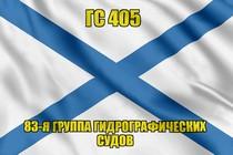 Андреевский флаг ГС 405