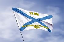 Удостоверение к награде Андреевский флаг ГС 405