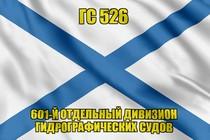 Андреевский флаг ГС 526