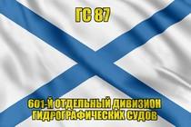 Андреевский флаг ГС 87