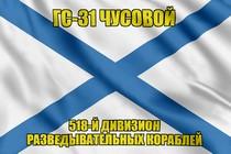 Андреевский флаг ГС-31 Чусовой