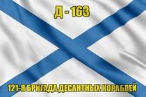 Андреевский флаг Д - 163