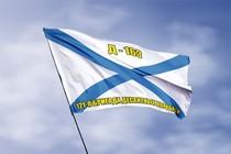 Удостоверение к награде Андреевский флаг Д - 163