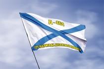 Удостоверение к награде Андреевский флаг Д - 464