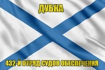 Андреевский флаг Дубна