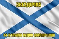 Андреевский флаг Звездочка
