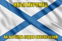 Андреевский флаг Илья Муромец