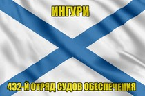 Андреевский флаг Ингури