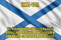 Андреевский флаг КИЛ-143