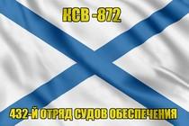 Андреевский флаг КСВ - 872