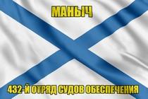 Андреевский флаг Маныч