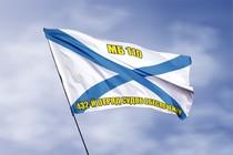 Удостоверение к награде Андреевский флаг МБ 110